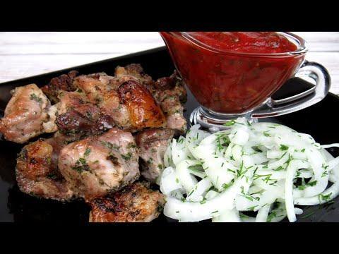 Потрясающее Горячее Блюдо На Праздник и Не только! Очень вкусное Мясо по грузински в духовке!