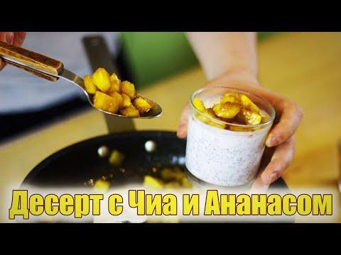 Как сделать десерт с семенами чиа кокосовым молоком и ананасом ? Видео Рецепт 2020