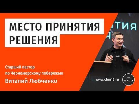 Место принятия решения — пастор Виталий Любченко | Воскресная проповедь 28.02.21