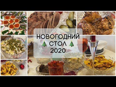 САМЫЙ ВКУСНЫЙ НОВОГОДНИЙ СТОЛ 2020/ НОВОГОДНЕЕ МЕНЮ 2020