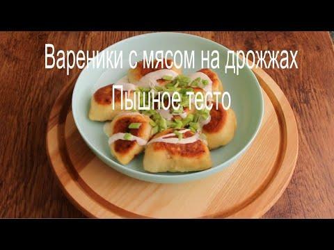 Вареники с мясом на дрожжах: воздушное тесто на пару! Дамплинги на завтрак, обед и ужин! Вкусняшка