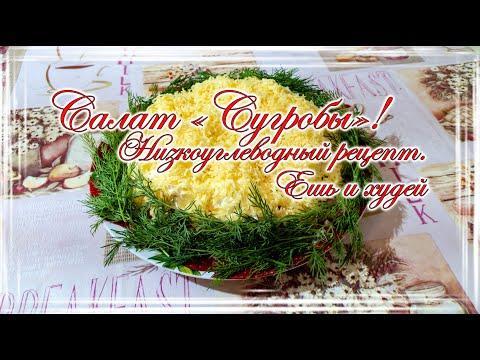 Салат «Сугробы»  Низкоуглеводный рецепт  Ешь и худей