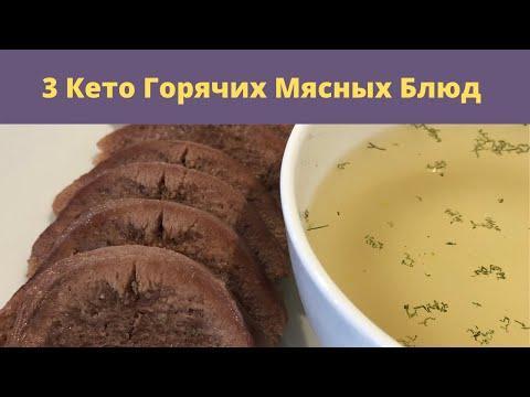 3 Кетo Горячих Mясныx Блюд
