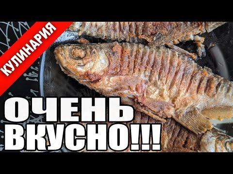 Как пожарить костлявую рыбу (синец, подлещик, густера, карась и т.д.)