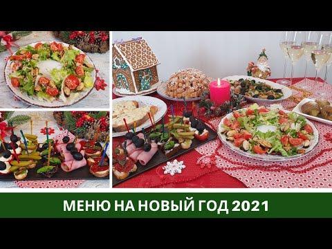 Меню на Новый год 2021 ☃️ Рождество☃️ Готовлю 10 блюд на ПРАЗДНИЧНЫЙ СТОЛ: салаты, закуски, торт