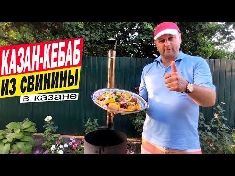 КАЗАН-КЕБАБ из СВИНИНЫ | Рецепт картошки с мясом в казане по-узбекски