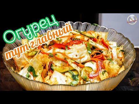 Если есть ОГУРЕЦ, тогда приготовьте этот салат. Корейский салат, цыганка готовит.