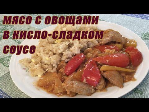Нежное мясо в кисло-сладком соусе с овощами и ананасом, которое просто тает во рту.