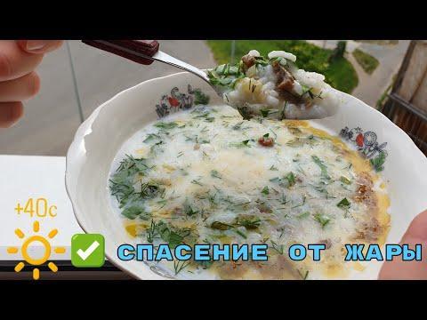 Рисовый Суп с Кефиром в Жару