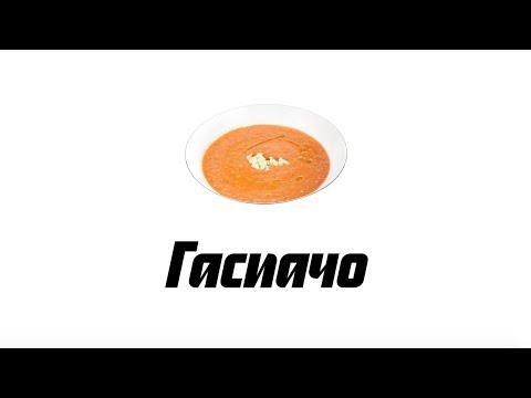 Гаспачо — рецепт испанского супа из томатов