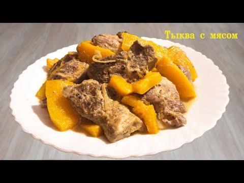 Рецепт, после которого вы полюбите тыкву! Тыква с мясом - это блюдо выносит за пределы реальности!