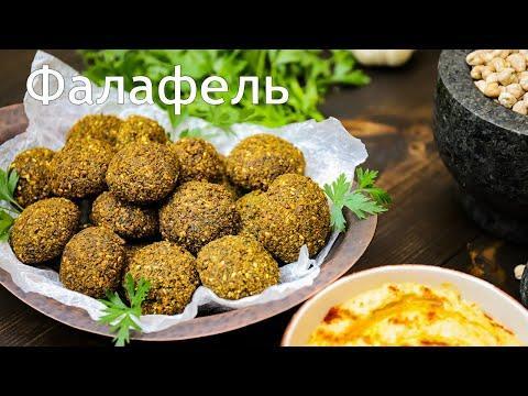 Как приготовить фалафель Один из самых простых и вкусных рецептов приготовления арабского блюда