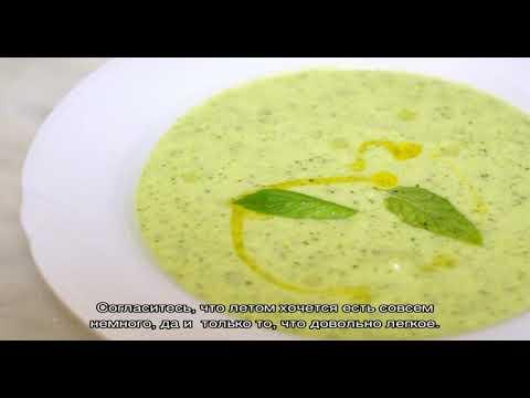 Как приготовить холодный суп с йогуртом, помидорами и базиликом