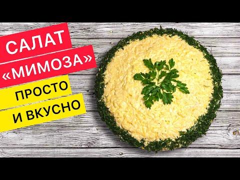Очень вкусный слоеный САЛАТ МИМОЗА классический рецепт (салаты на праздничный стол)