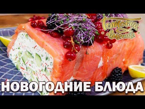 Новогодние блюда   Готовим вместе