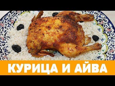 Ароматная курица с айвой и черносливом в духовке на праздничный стол! #курица #курицавдуховке