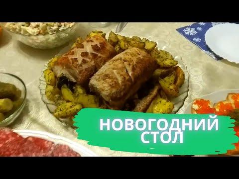 Новогодний стол/Рождество/ Салаты/ Закуски/ Горячие