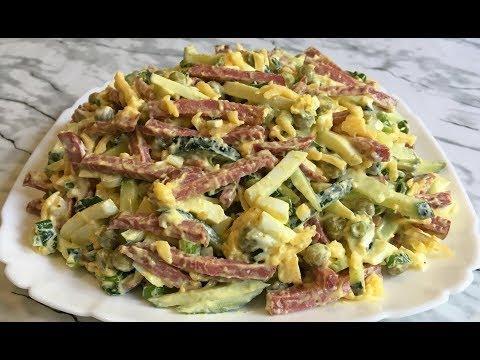 """Салат """"Нежданный Гость"""" Быстро и Очень Вкусно Удивите Гостей!!! / Салат с Колбасой / Quick Salad"""