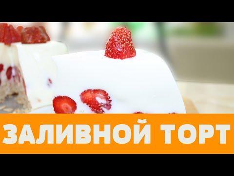 Прекрасный и лёгкий ТОРТ с КЛУБНИКОЙ! Приготовьте обязательно!!! Всего 3 ингредиента !!! #торт #еда