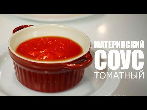 Как готовить томатный соус☆ Рецепт от ОЛЕГА БАЖЕНОВА #58 [FOODIES.ACADEMY]