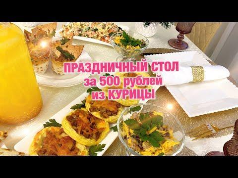 ПРАЗДНИЧНЫЙ СТОЛ за 500 рублей из КУРИЦЫ 7 блюд