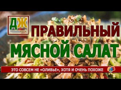 Культовое блюдо из прошлого - рецепт настоящего мясного салата во всех деталях