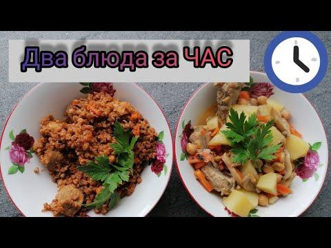 Два блюда за Час /  Тушёная картошка с мясом, грибами и нутом/Гречка с мясом и томатами/ Family time