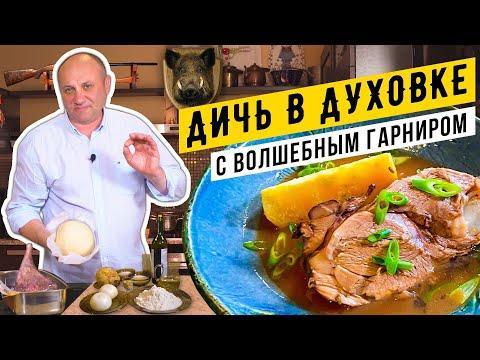 Приготовил НОГУ КАБАНА дома!  (рецепт подойдет и для свинины) | Необычный гарнир К ЛЮБОМУ МЯСУ