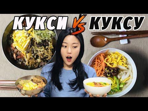 Сравним?! КУКСИ vs КУКСУ | Божественные корейские супы с лапшой