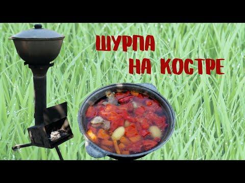 ШУРПА НА КОСТРЕ   Рецепт шурпы   ВКУСНОДЕЛ
