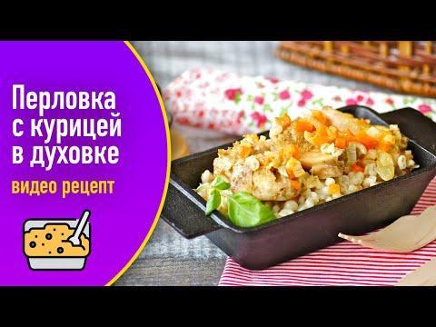 Перловка с курицей в духовке — видео рецепт