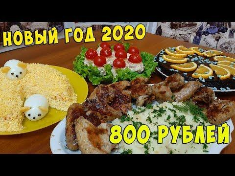 НОВОГОДНИЙ СТОЛ 2020! МЕНЮ из 5 блюд за 800 РУБЛЕЙ!