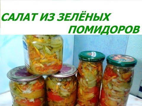 Салат из зелёных помидоров на зиму   вкусно, просто, бюджетно!