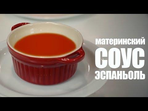 Как готовить соус Эспаньоль ☆ Рецепт от ОЛЕГА БАЖЕНОВА #54 [FOODIES.ACADEMY]