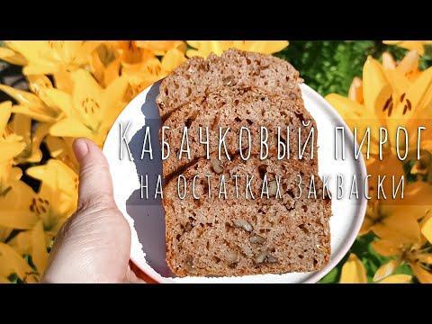 Кабачковый пирог на остатках закваски