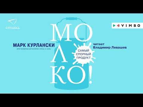 МАРК КУРЛАНСКИ «МОЛОКО! САМЫЙ СПОРНЫЙ ПРОДУКТ» | #аудиокнига фрагмент