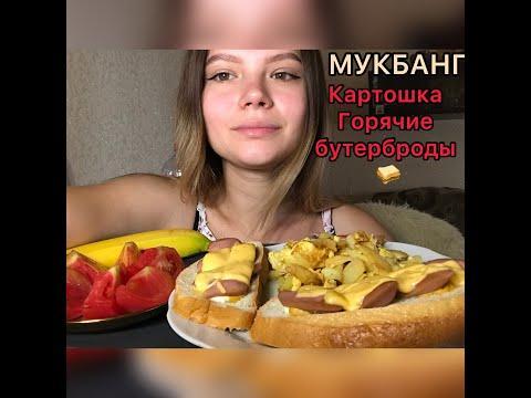 МУКБАНГ / Жареная картошка , горячие бутерброды ,помидоры ,банан / MUKBANG ☺️