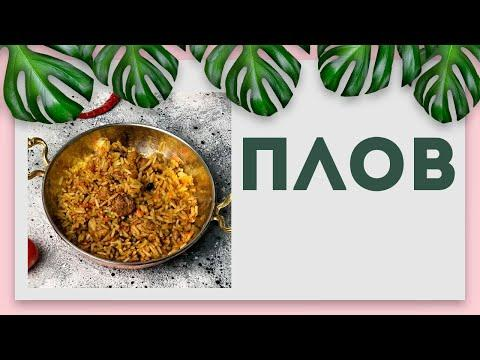 Вкуснейший Плов   Веганский рецепт   Постный рецепт