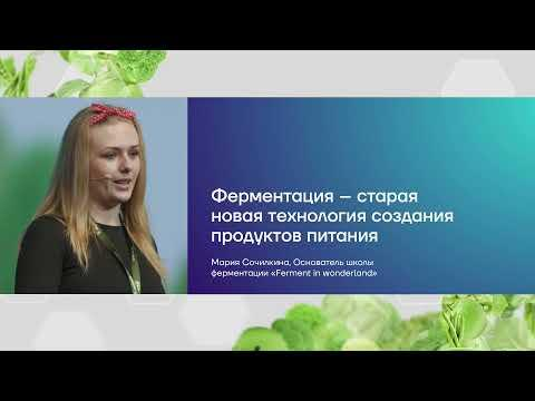 Мария Сочилкина на Deep Food Tech Conference
