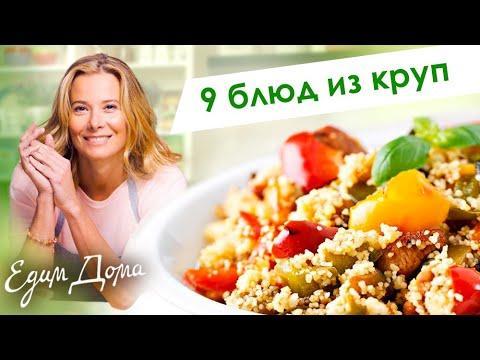 Сборник рецептов из круп от Юлии Высоцкой — «Едим Дома!»