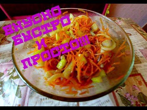 Вкусный простой рецепт салата (быстро и вкусно) / Хочу пожрать