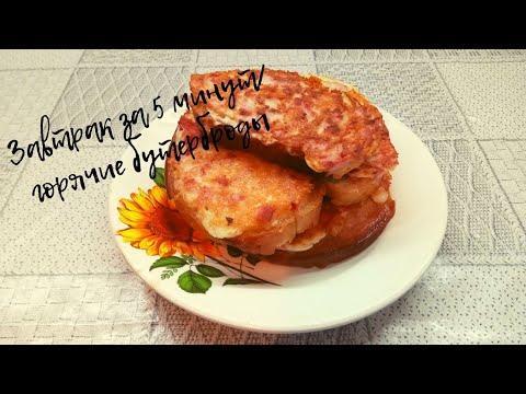 Завтрак за 5 минут/горячие бутерброды