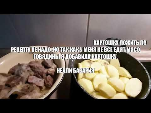 БЕШБАРМАК.