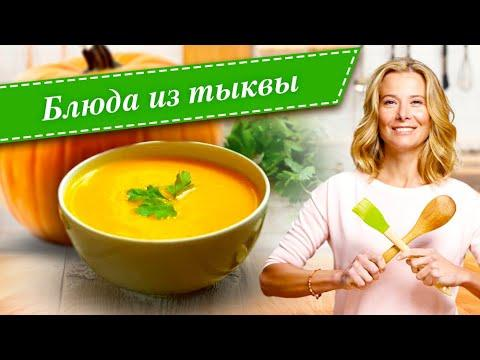 10 рецептов простых и вкусных блюд из тыквы от Юлии Высоцкой