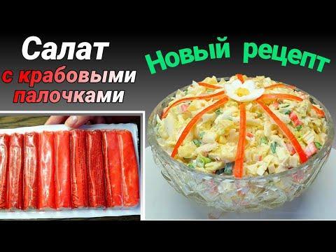 Салат с крабовыми палочками Классический рецепт отдыхает