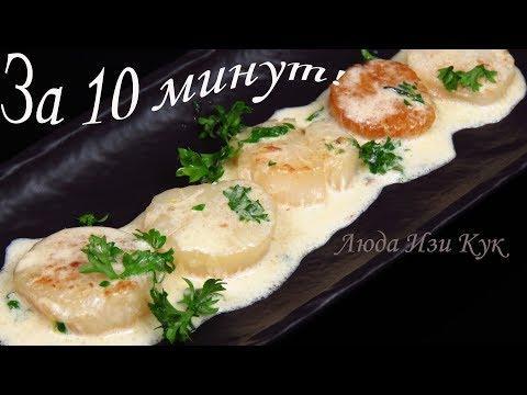 ИЗЫСКАННОЕ БЛЮДО за 10 минут Морские Гребешки в сливочном соусе! Люда Изи Кук морепродукты на нг