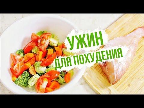 УЖИН БЕЗ ВРЕДА ДЛЯ ФИГУРЫ