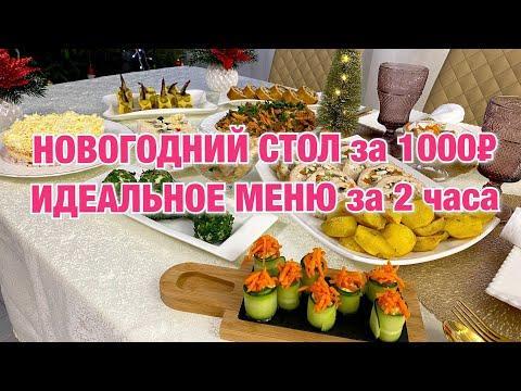НОВОГОДНИЙ СТОЛ за 1000 рублей 9 БЛЮД на 6 человек. Меню на НОВЫЙ ГОД Новый год 2021
