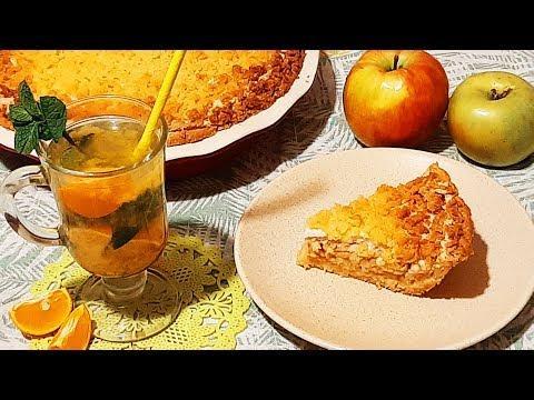 Тертый Яблочный Пирог с Безе! Очень Вкусный!