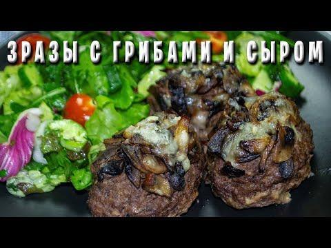 Мясные ЗРАЗЫ с Грибами и Сыром / Котлеты с Грибами